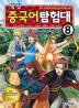 씽씽 중국어 탐험대. 8: 뮬란과 위진남북조시대