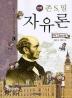존 S. 밀 자유론(만화)(서울대선정 인문고전 50선 10)