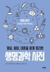 생명과학 사전(개념, 용어, 이론을 쉽게 정리한)(그린북 과학사전)