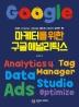마케터를 위한 구글 애널리틱스