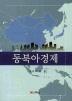 동북아경제