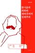 맑시즘의 희화와 제국주의적 경제주의(레닌 전집 64)(양장본 HardCover)