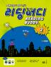 리딩 버디. 2(초등학생의 영어 친구)(버디 시리즈)