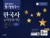 한국사능력검정시험 고급(1급 2급)(상)(큰별쌤 최태성의 별별 한국사)