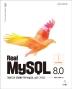 Real MySQL 8.0 (1권)(전면개정판)(위키북스 데이터베이스 & 빅데이터 시리즈 23)