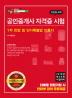 공인중개사 자격증 시험 1차 민법 및 민사특별법 이론서(2018)
