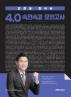 전한길 한국사 4.0 속전속결 모의고사(2020)(커넥츠 공단기)