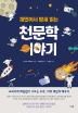 천문학 이야기(재밌어서 밤새 읽는)