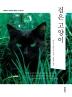 검은 고양이(더클래식 세계문학 컬렉션 미니북 5)