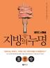 지방의 누명(MBC 스페셜)