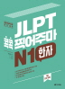 JLPT 콕콕 찍어주마 N1 한자(4판)
