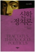 신학-정치론(스피노자 선집 4)(양장본 HardCover)