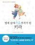 열세 살에 마음 부자가 된 키라(꿈을 이루게 도와주는 자기경영 동화 2)(양장본 HardCover)