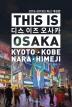 디스 이즈 오사카(This is Osaka)(2018-2019년)(개정판)(디스 이즈 시리즈)