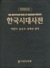 한국시대사전(개정증보판 4판)