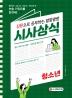 신문으로 공부하는 말랑말랑 시사상식: 청소년(2020)(개정판 6판)