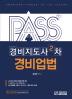 경비지도사 2차 경비업법(PASS)(개정판)