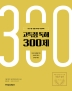 고득점 독해 300제(2019)(이동기 영어)