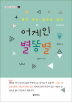 어게인 별똥별(글라이더 청소년 문학 2)