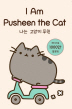나는 고양이 푸쉰(I Am Pusheen the Cat)