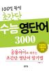 100일완성 초간단수능영단어3000 -(양장본 HardCover)