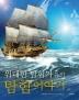 위대한 탐험가들의 탐험 이야기(인류 역사를 새로 쓴)(양장본 HardCover)