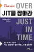 JIT를 잡아라(Over Just in time)