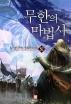 무한의 마법사. 52(완결)