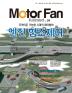 모터 팬(Motor Fan) 엔진 협조제어(모터 팬 일러스트레이티드 24)