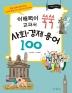 사회 경제 용어 100(이해력이 쑥쑥 교과서)(사회탐구 점프 시리즈 2)