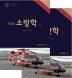 소방학개론 세트(2021)(조동훈)(전2권)
