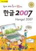 한글 2007(쉽게 배워 폼나게 활용하는)(Easy 시리즈 2)