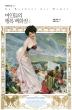 여인들의 행복 백화점. 1(세계문학의 숲 17)