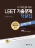 LEET 언어이해 기출문제 해설집(2018학년도 대비)(개정판 4판)