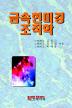 금속현미경 조직학(재판)(양장본 HardCover)