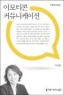 이모티콘 커뮤니케이션(만화웹툰이론총서)