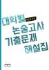 대학별 논술고사 기출문제 해설집(자연계 수리)