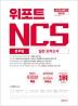 NCS 봉투형 실전모의고사(2019 하반기)(위포트)