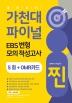 가천대 파이널 EBS 변형 모의적성고사(2021)(봉투)(찐)