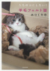 [보유]うちのコにしたい!羊毛フェルト猫のつくり方