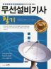 무선설비기사 필기(2017)(11판)