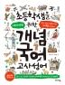 초등학생을 위한 개념 국어: 고사성어(교과서 잡는 바이킹 시리즈)