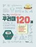 꾸러미 120제 수학(초6~중등)(아이앤아이)