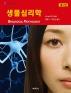 생물심리학(13판)