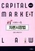 자본시장법 사례와 이론(4판)(양장본 HardCover)