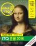 ITQ 한글 2016(한글 2016 사용자용)(시나공)