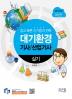 대기환경기사 산업기사 실기(2017)