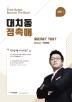 고등 화학 1 대치동 정촉매 시크릿 모의고사 시즌1 ver. 4.0(2019)