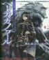 [해외]ヘレティカノワ-ル 常夜國騎士譚RPGドラクル-ジュ