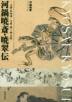 [해외]河鍋曉齋.曉翠傳 先驅の繪師魂!父娘で挑んだ畵の眞髓